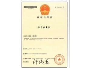 商标许可证
